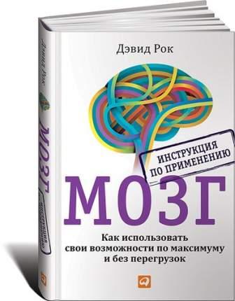 Книга Мозг. Инструкция по применению: Как использовать свои возможности по максимуму и ...