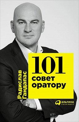 Книга Книга 101 Совет Оратору
