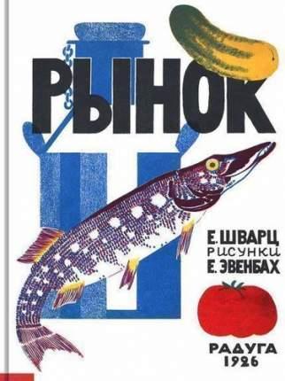 Книга Рынок