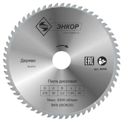 Пильный диск ф210х30 z60 дерево 48556