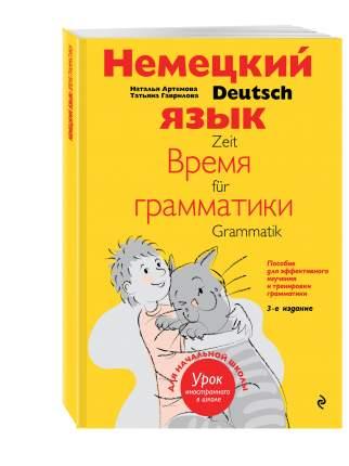 Пособие Немецкий Язык: Время Грамматики