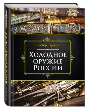 Книга Холодное Оружие России, 2-е издание