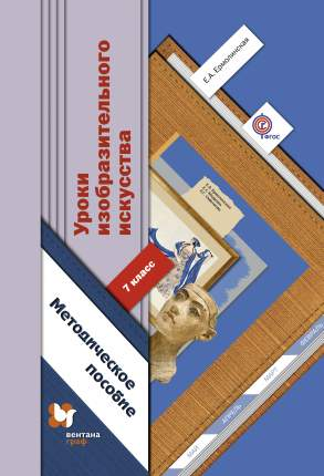 Уроки Изобразительного Искусства, 7Кл, Методическое пособие, Изд, 1