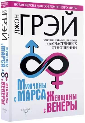 Книга Мужчины С Марса, Женщины С Венеры. Новая Версия для Современного Мира.