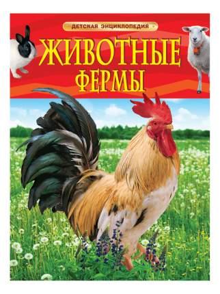 Животные фермы. Энциклопедия