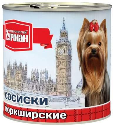 Консервы для собак Четвероногий Гурман Сосиски Йоркширские, 240г