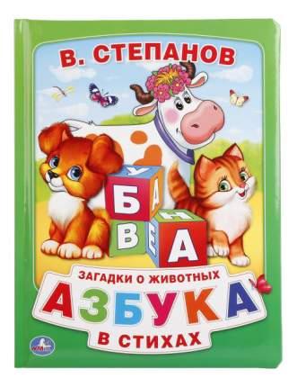 Азбука В Стихах. Владимир Степанов