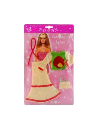 Набор одежды для кукол Виана
