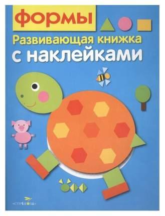 Книга Стрекоза Шарикова Е. Формы