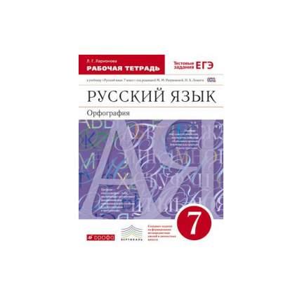 Русский Язык 7Кл, Раб, тетрадь (Ларионова) С тест, Зад, Егэ, Вертикаль