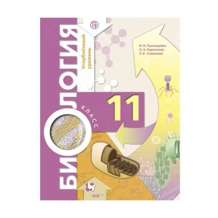 Пономарева, Биология, 11 кл, Учебник, Углубленный Уровень (Фгос)