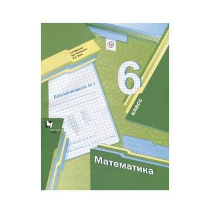 Мерзляк, Математика, 6 кл, Рабочая тетрадь, Ч.1 (Фгос)