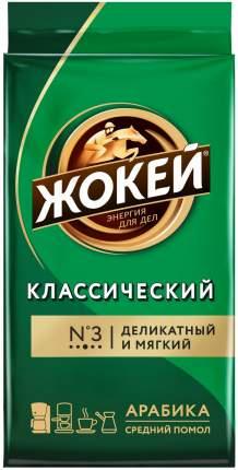 Кофе молотый Жокей классический 250 г