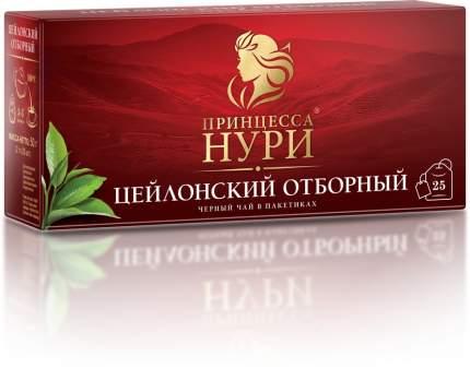 Чай черный Принцесса Нури цейлонский отборный 25 пакетиков
