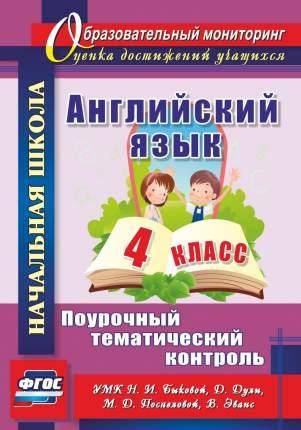 Английский язык. 4 кл.: поурочный тематический контроль. УМК Н. И. Быковой, Д. Дули, М. Д.