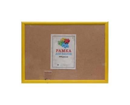 Рамка для пазлов из 1000 деталей, 68х48,5 см, багет плоский 20 мм, цвет желтый