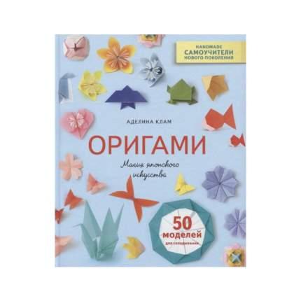Книга Оригам и Магия Японского Искусства. 50 Моделей для Складывания