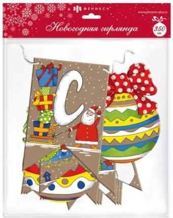 """Новогодняя гирлянда """"Новогодние герои"""", 350 см"""