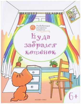 Книга Развивающие раскраски. Куда забрался котёнок