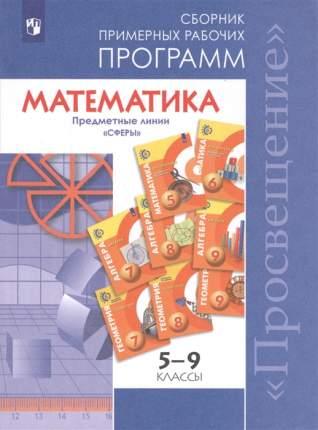 """Математика. Сборник примерных рабочих программ. Предметные линии учебников """"Сферы"""". Матема"""