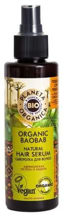 Сыворотка для волос Planeta Organica Organic Baobab 150 мл