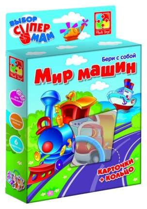 Семейная настольная игра Vlady Toys Мир машин VT1901-33