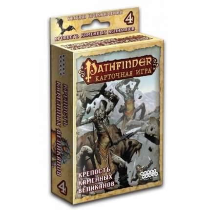 Настольная игра Hobby World Pathfinder, Крепость Каменных Велика
