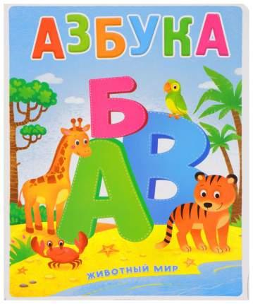 Книжка книжка Геодом Азбука. Животный Мир