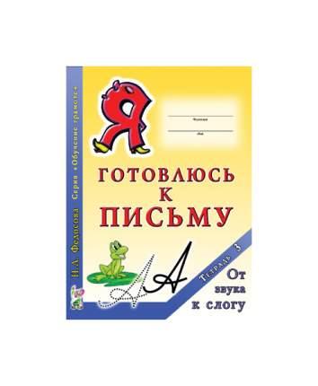 Гном Я Готовлюсь к письму, тетрадь 3, От Звука к Слогу, Федосова Н, А
