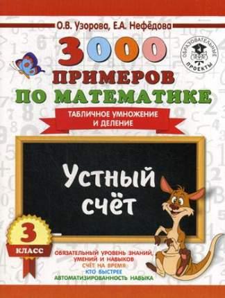Книга 3000 примеров по Математике, 3 класс Устный Счет, табличное Умножение и Деление