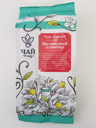 Чай черный Чай в Саду цейлонский премиальный малиновый пломбир 70 г