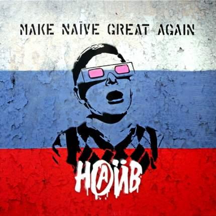 "Виниловая пластинка Наив ""Make Naive Great Again"" (LP)"