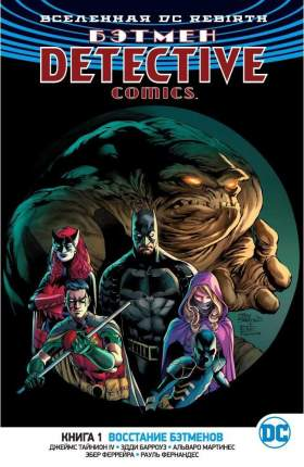 Комикс Вселенная DC. Rebirth Бэтмен, Detective Comics, Книга 1, Восстание бэтменов
