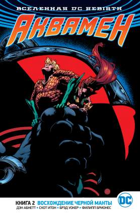 Комикс Вселенная DC. Rebirth Аквамен. Книга 2, Восхождение Черной Манты