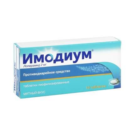 Имодиум таблетки лингвальные 2 мг 10 шт. Catalent