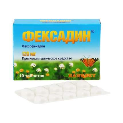 Фексадин таблетки 120 мг 10 шт.