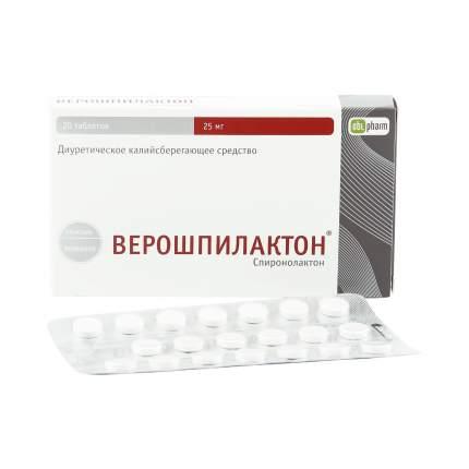 Верошпилактон таблетки 25 мг 20 шт.