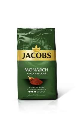 Кофе молотый Jacobs Monarch классический 230 г