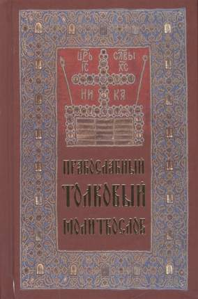 Книга Православный толковый Молитвослов