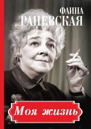 Книга Фаина Раневская, Моя Жизнь