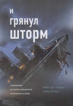 Книга И Грянул Шторм