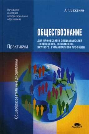 Обществознание для профессий и Специальностей технического, Естественно-Научного, Гуманита