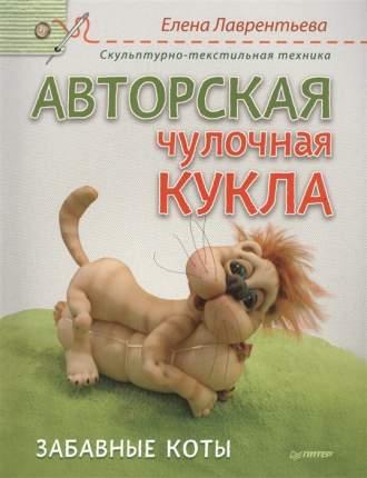Авторская Чулочная кукла. Забавные коты