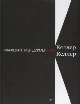 Книга Маркетинг Менеджмент. 15-Е Изд.