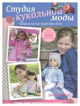 Студия кукольной Моды
