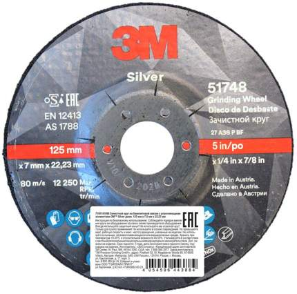 Круг фибровый шлифовальный для шлифовальных машин 3M 51748