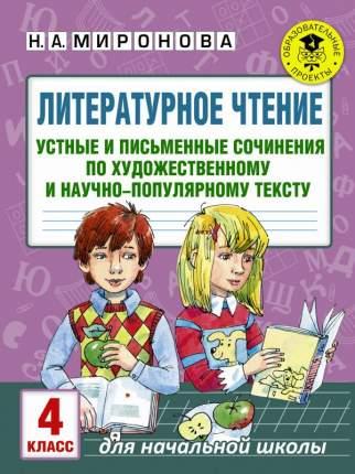 Литературное Чтение, Устные и письменные Сочинения по Художественному и научно-Попул