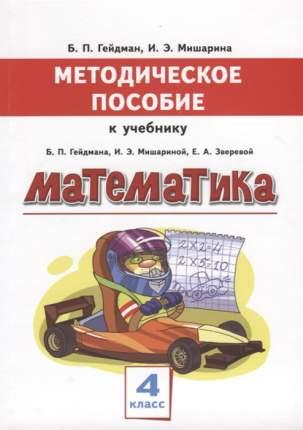 Методическое пособие к Учебнику Гейдмана. Математика