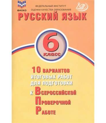 Дергилева, Русский Язык, 6 класс 10 Вариантов Итоговых Работ для подготовки к Впр