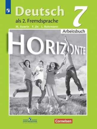 Аверин, Немецкий Язык, Второй Иностранный Язык, Рабочая тетрадь, 7 класс